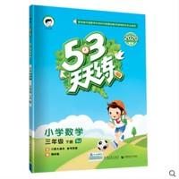 《五三天天练小学数学三年级下册》