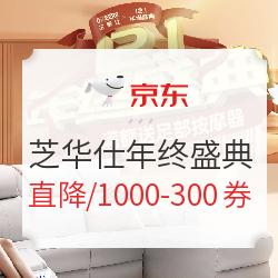 必看活动、评论有奖 : 京东 芝华仕旗舰店 年终盛典