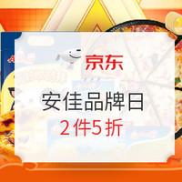 促销活动:京东 安佳超级大品牌日