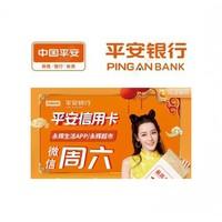 移动专享:平安银行 X 永辉超市 周六专享优惠