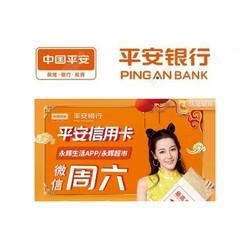 平安银行 X 永辉超市 周六专享优惠
