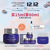 12.12预售:L'OCCITANE 欧舒丹 蜡菊珍贵修护眼霜 15ml (赠眼霜4ml*3+1ml*3)