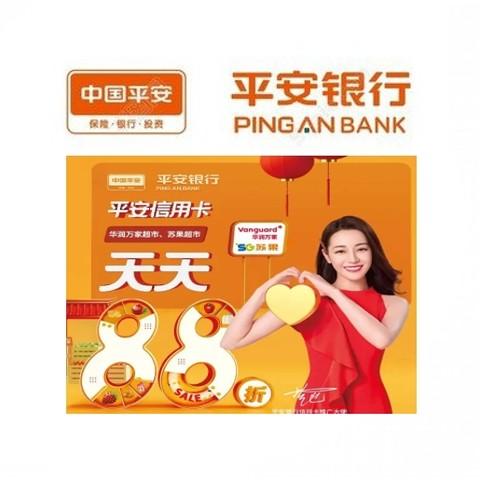 微信专享:平安银行 华润万家/苏果超市 微信支付优惠