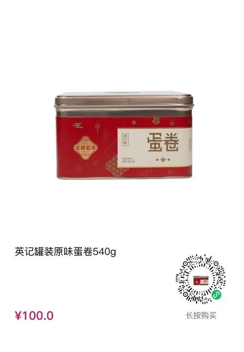 cdf会员购!英记 澳门特产 罐装原味蛋卷 540g *3件