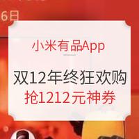移动专享:小米有品App  1212年终狂欢购