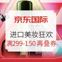 京东国际 进口美妆 年终专场狂欢