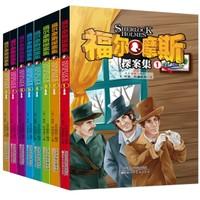 《福尔摩斯探案集》小学生版 8册装