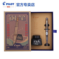 PILOT 百乐 78G+ 钢笔 M尖 复古潮墨水礼盒装