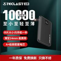 台电X10-T 移动电源10000毫安时 超薄小巧充电宝智能数显便携迷你金属机身苹果华为小米手机平板通用