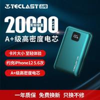 台电X20-G移动电源20000毫安时 轻薄小巧充电宝智能数显便携迷你金属机身苹果华为小米手机平板通用