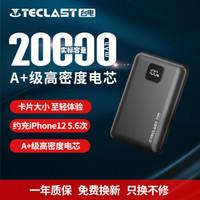 台电X20-T移动电源20000毫安时 轻薄小巧充电宝智能数显便携迷你金属机身苹果华为小米手机平板通用