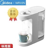 聚划算百亿补贴:WAHIN 华凌 WYR109 即热式饮水机