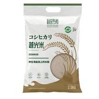 东方态美 海田有稻越光米 5斤