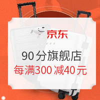 促销活动:京东  90分京东自营旗舰店 箱包嗨购盛典