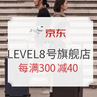 12日0点、促销活动:京东 地平线8号(LEVEL8)京东自营旗舰店  箱包嗨购盛典