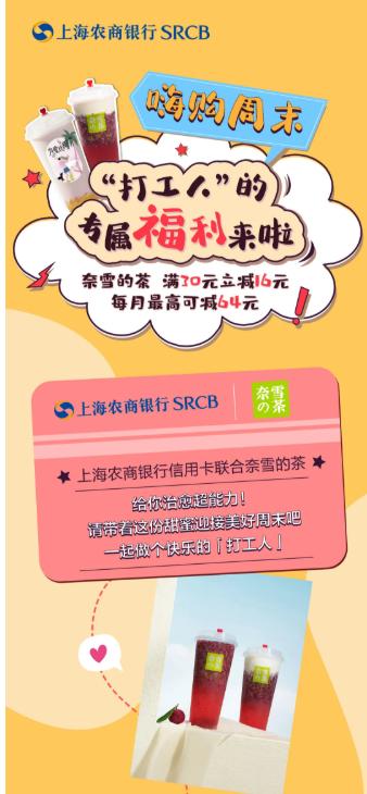 上海农商银行 X 奈雪的茶 周末专享福利