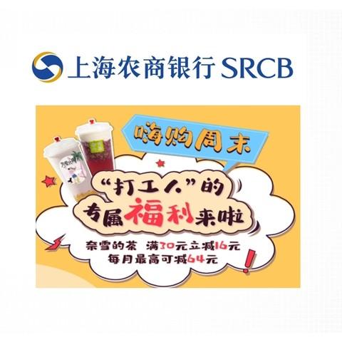 微信专享:上海农商银行 X 奈雪的茶 周末专享福利