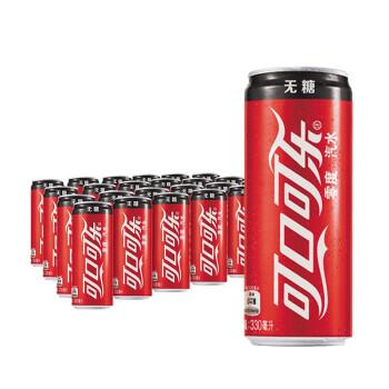 Coca-Cola 可口可乐 零度 无糖零卡 汽水 碳酸饮料 330ml*24罐