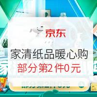 促销活动:京东 家清纸品暖心购 促销活动