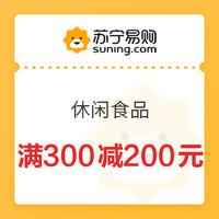 苏宁 满300减200元休闲食品优惠券