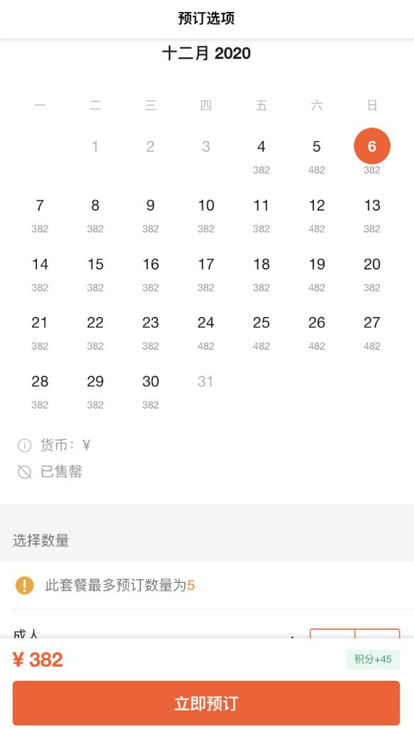 周日不加价!上海迪士尼乐园成人票+85元餐饮抵扣券