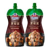 百亿补贴:McCormick 味好美 黑胡椒汁 230g/袋*2袋