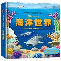 《海洋世界》 山东大学出版社