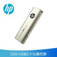 惠普(HP)32G USB3.1 U盘 X796w 香槟金 金属商务可伸缩高速读写电脑车载两用优盘