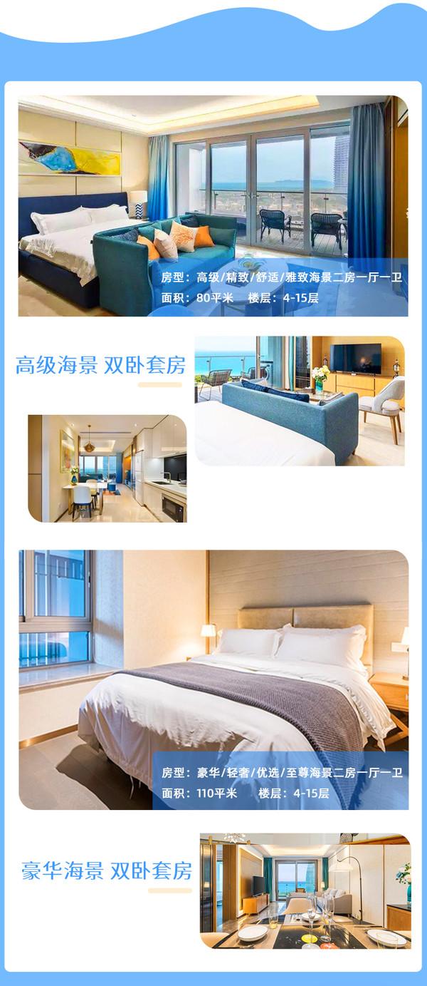 亚特兰蒂斯内!春节可用!三亚海棠湾棠岸度假公寓 双卧套房1-2晚