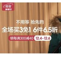 4日0点、促销活动:京东 HAZZYS童装旗舰店 保暖日