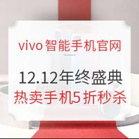 促销攻略:vivo官网 12.12年终盛典,手机、配件狂欢购