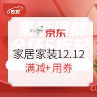 促销活动:京东 家装建材12.12主会场