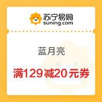 促销活动: 苏宁易购 蓝月亮 2日-12日特惠专场