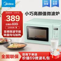 美的(Midea)800W大功率 20L转盘加热变频家用微波炉 节能低噪音 淡雅绿 PM2005