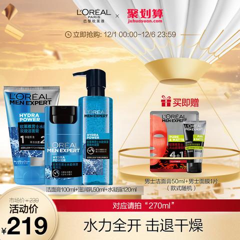 [王嘉尔同款]欧莱雅男士水能保湿补水控油洗面奶水乳护肤品套装 *3件