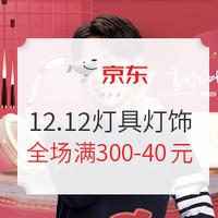 促销活动:京东 12.12灯具灯饰暖冬大促