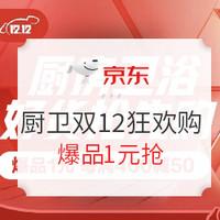 促销活动:京东 厨房卫浴12.12狂欢购