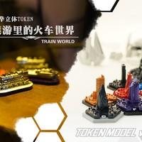 桌游里的火車世界,豪華立體token