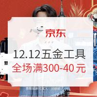 京东 12.12五金工具品类秒杀日