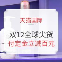 天猫国际 双12预售 全球尖货