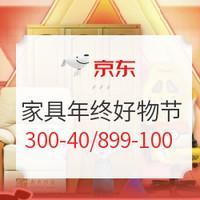 促销活动:京东 12.12家具年终好物节