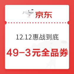 京东 12.12惠战到底 49-3元话费券