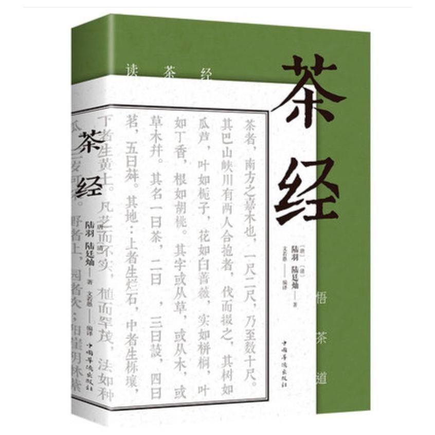 《茶经》茶经古典名著