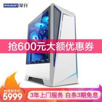 攀升 战境S5 AMD锐龙R7/RTX3060Ti/16G/500G 游戏电竞吃鸡电脑主机 组装电脑 锐龙R5 5600X | RTX2060