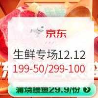4日0点:京东 生鲜年终盛典12.12