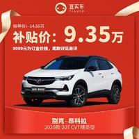 别克昂科拉2020款20T CVT精英型宜买车汽车整车新车