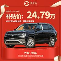 订金 上汽大众途昂改款330TSI两驱舒适版宜买车汽车整车新车