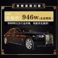 劳斯莱斯-幻影EWB  现金直降122万元