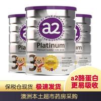 a2 奶粉 澳洲Platinum白金版婴幼儿奶粉900g 新西兰原装进口至初 3段3罐 *3件