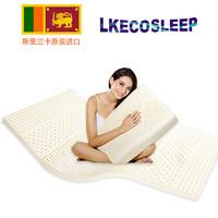 LKECO斯里兰卡进口95%天然乳胶床垫单双人生态床垫(送2乳胶枕)